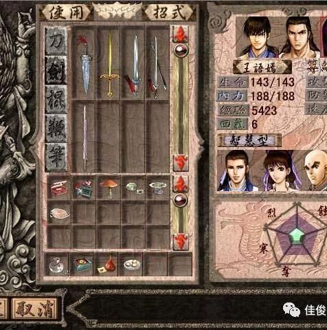 天龙八部单机版游戏,收集神州六器流程简要攻略