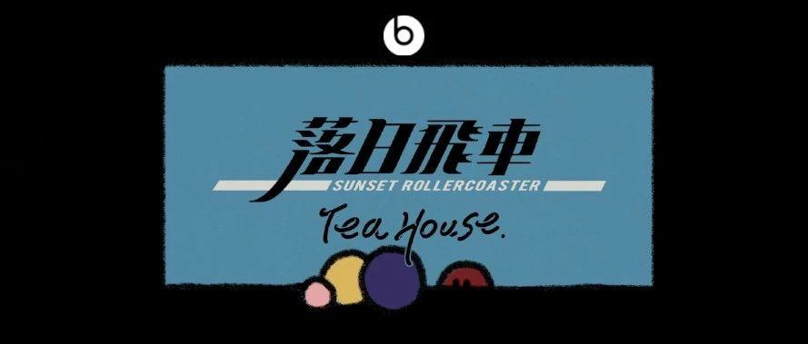 来落日飞车的 Teahouse 里坐坐
