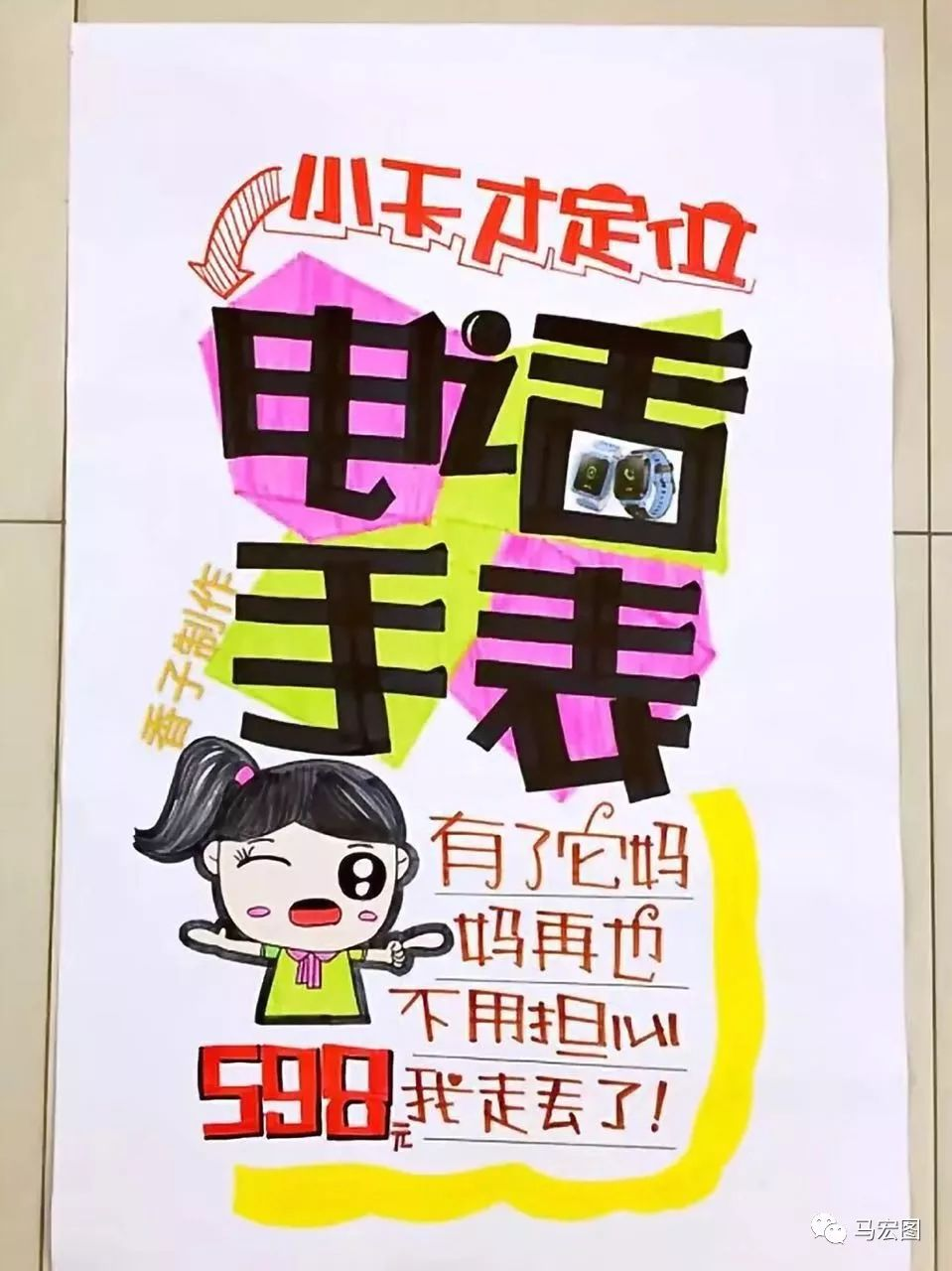 3月手绘海报参考