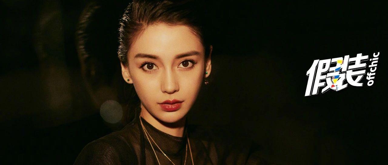 VOGUE说,Angelababy是中国最著名的女演员