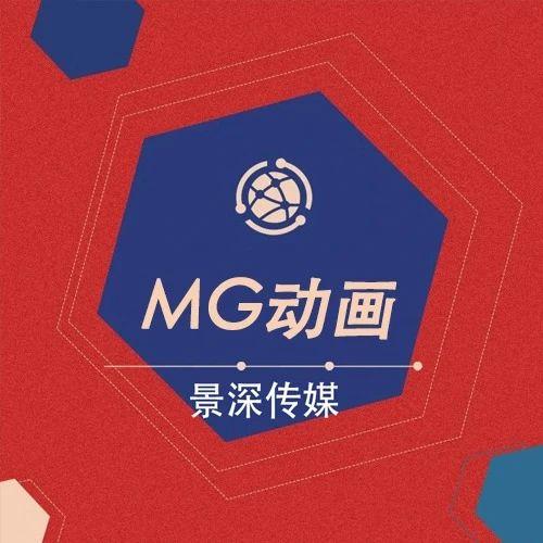 景深传媒-MG动画制作