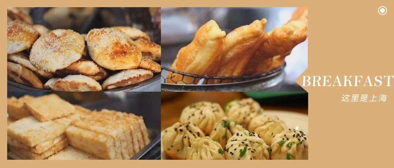 《早餐中国》圈粉1.5亿人,在魔都也能吃到同款!