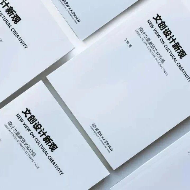 丁伟:文创设计如何发掘新设计的商业潜力