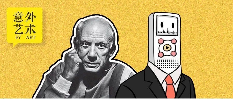 如果人类的本质是复读机,我想穿越回20世纪和毕加索聊聊 意外