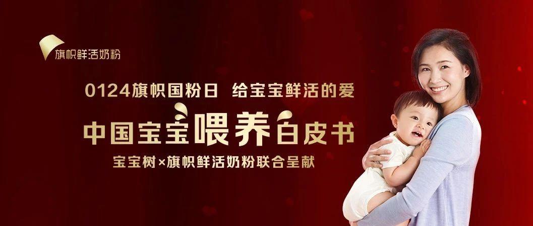 宝宝树携手旗帜乳业与崔玉涛发布《2020中国宝宝喂养白皮书》