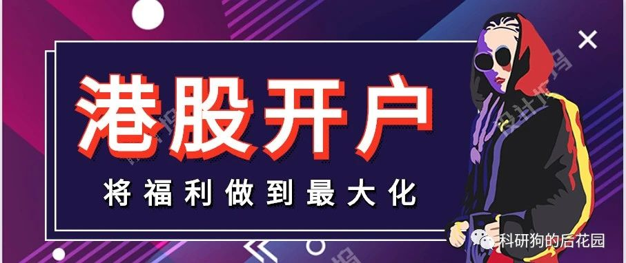 【科研狗】44家港美股开户集合