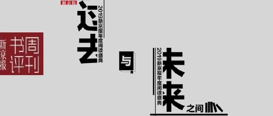 2019新京报年度阅读推荐榜120本入围书单