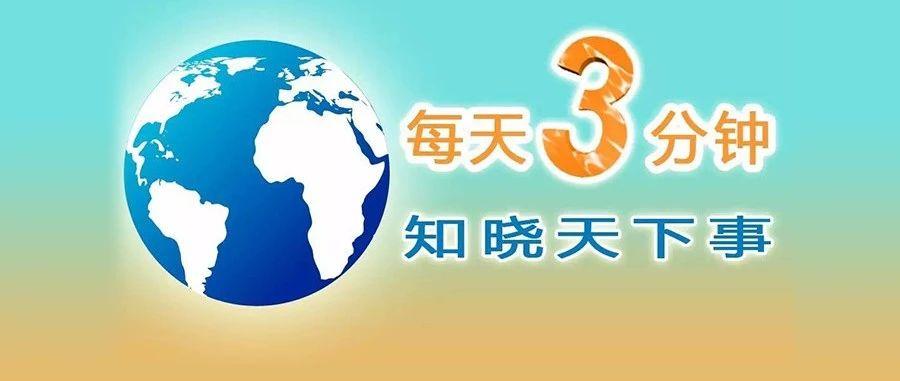 2019年3月27日(周三)冯站长之家三分钟新闻早餐(语音版)