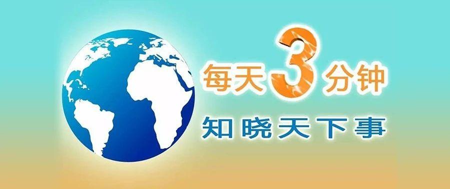 【冯站长之家】2020年11月28日(周六)三分钟新闻早餐