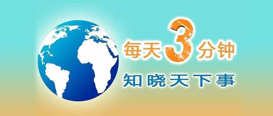 2019年9月15日(周日)冯站长之家三分钟新闻早餐(语音版)