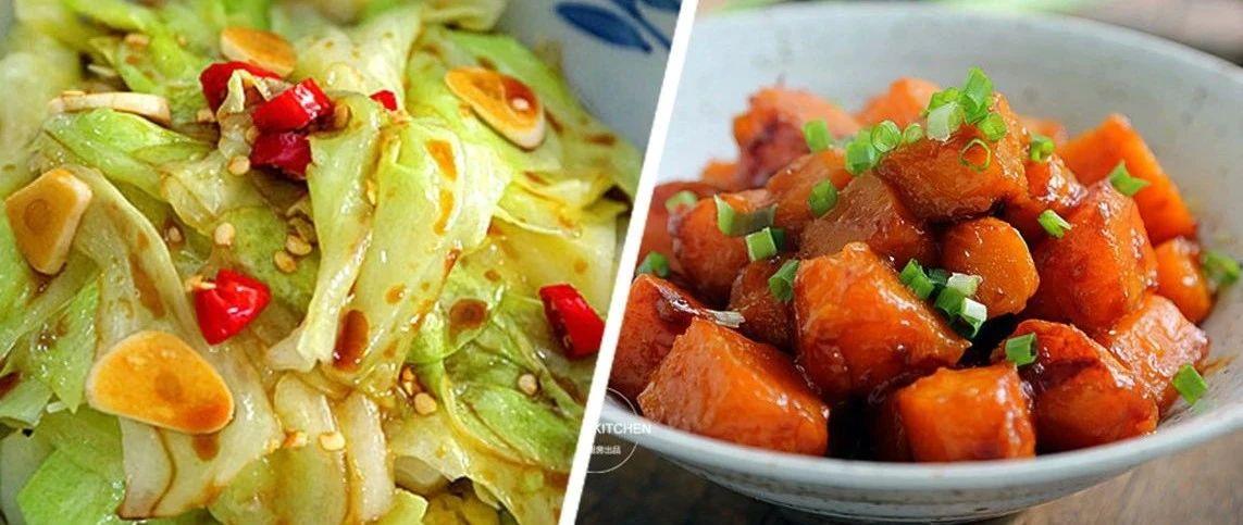 晚饭吃什么?5道素菜,清爽不油腻,不用担心长肉~