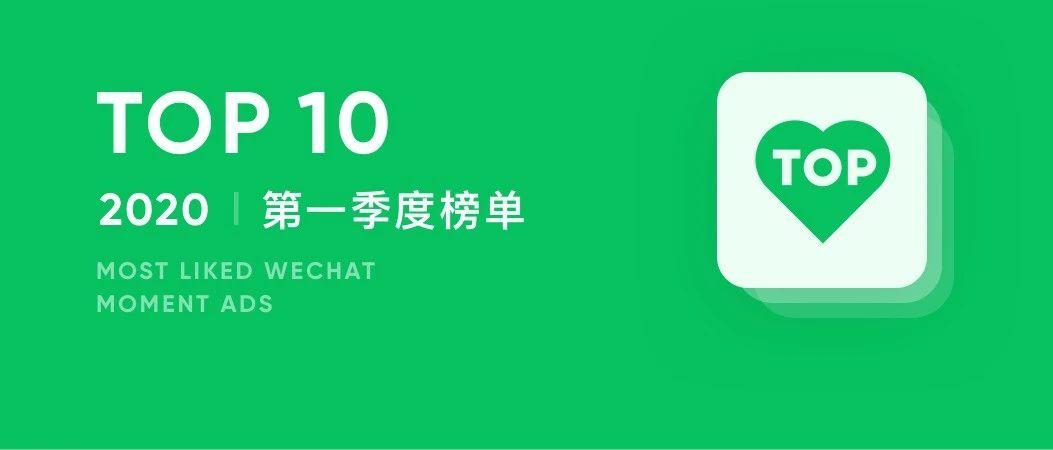 Q1 用户最喜爱的朋友圈广告 TOP10