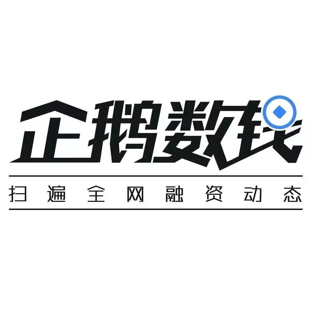 腾讯投资联易融近2亿元人民币,专注于供应链金融服务   投融资日报
