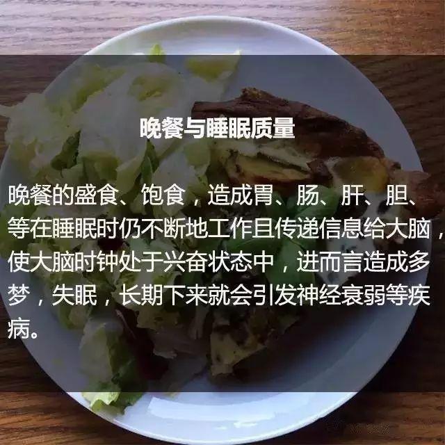 """晚餐与体重和寿命的关系,看完我立马放下了筷子… - suay123""""阿庆嫂"""" - 阿庆嫂欢迎来自远方的好友!"""