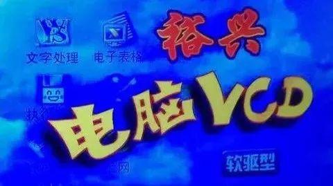 裕兴电脑VCD:游戏机在中国走过的另一条路