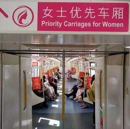 """""""女士优先车厢""""来了!这个城市要出手"""