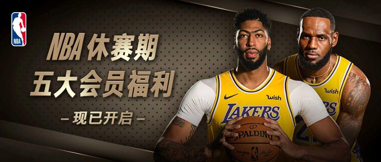 NBA休赛期开启 五大会员专属福利火热领取中!