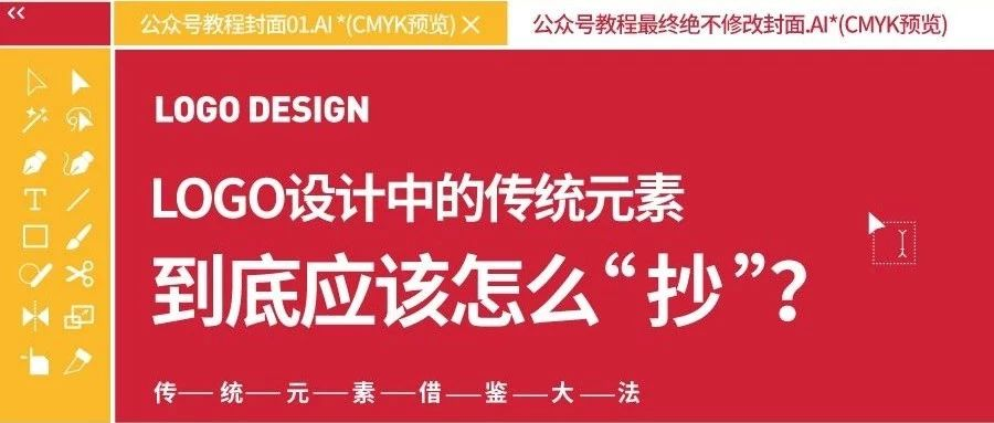 """【LOGO设计】传统元素到底应该怎么""""抄""""?"""