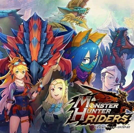 《怪物猎人Riders》挤进日服畅销TOP10,日本新晋国民游戏的手游化人气爆棚