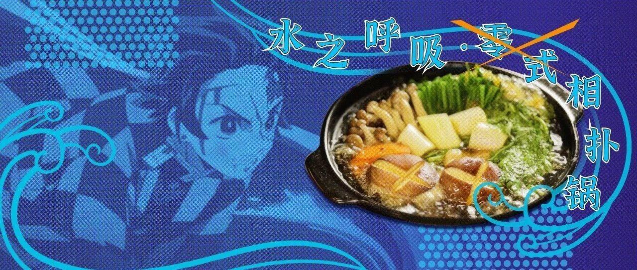 吃完这顿相扑火锅,你也可以进鬼杀队!