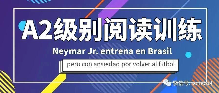 内尔马_深圳阳光西班牙语