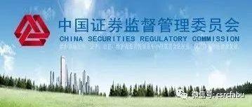 中国证监会声明