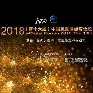 高华:中国云计算及大数据的创新发展