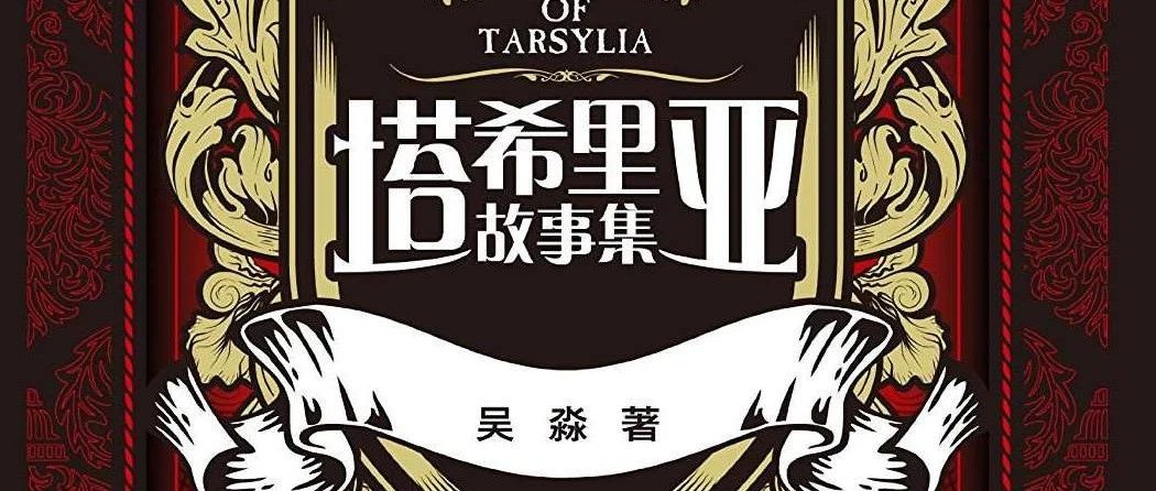 鸭子分析|《塔希里亚故事集》第1-5卷?个人解析