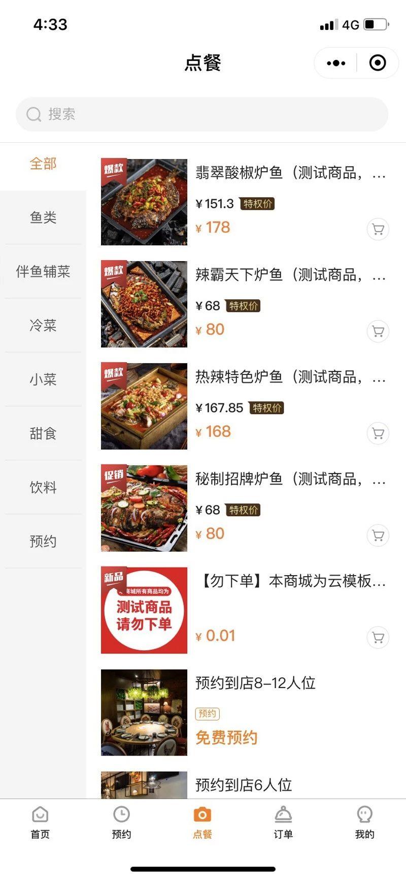 柚安米有客餐饮美食行业直播小程序模板