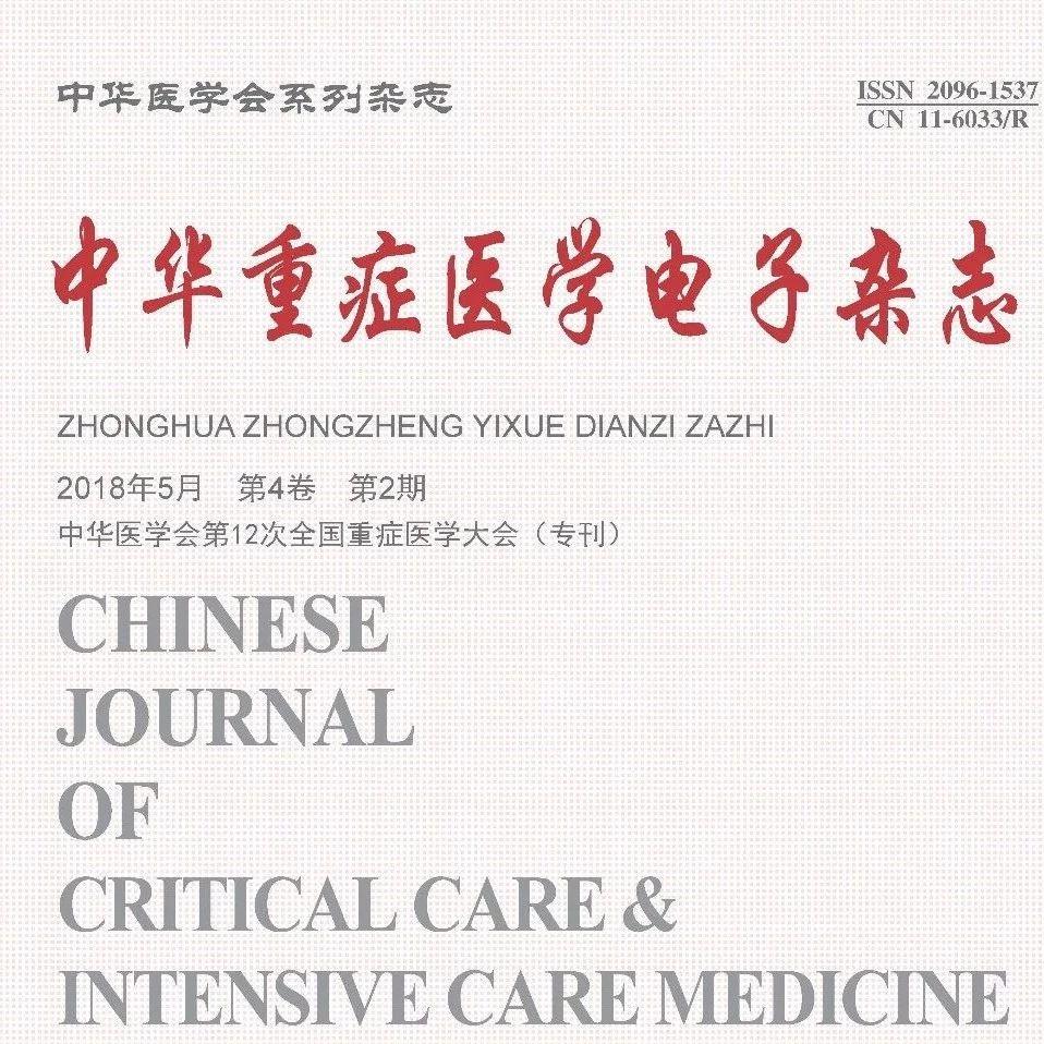 【专家论坛 】ICU器官捐献的供体管理