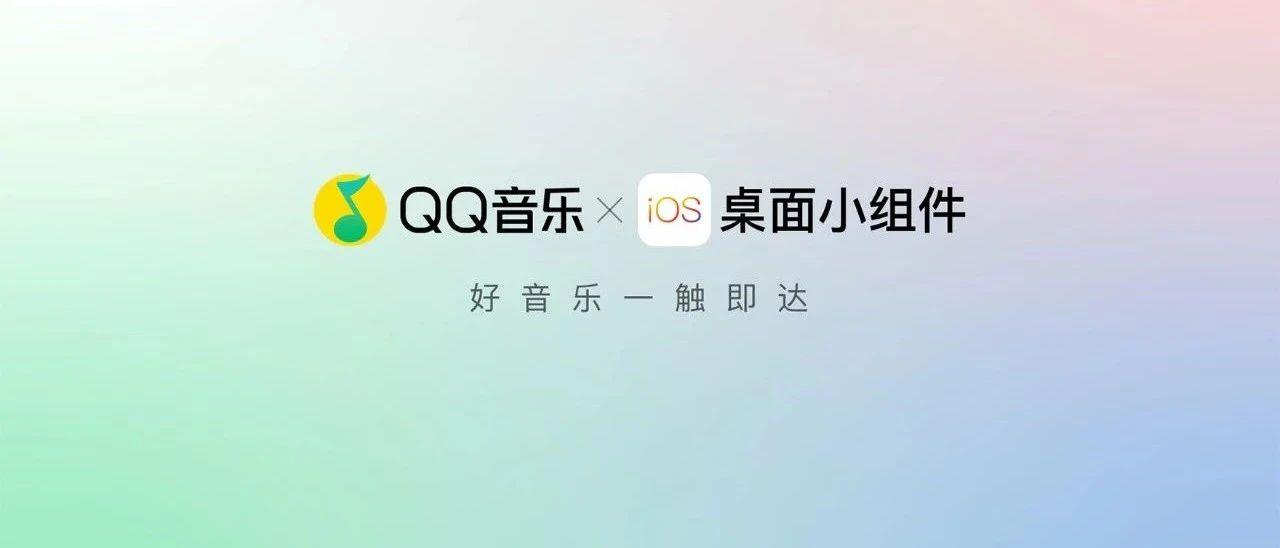 您的QQ音乐桌面小组件已到货,请注意查收