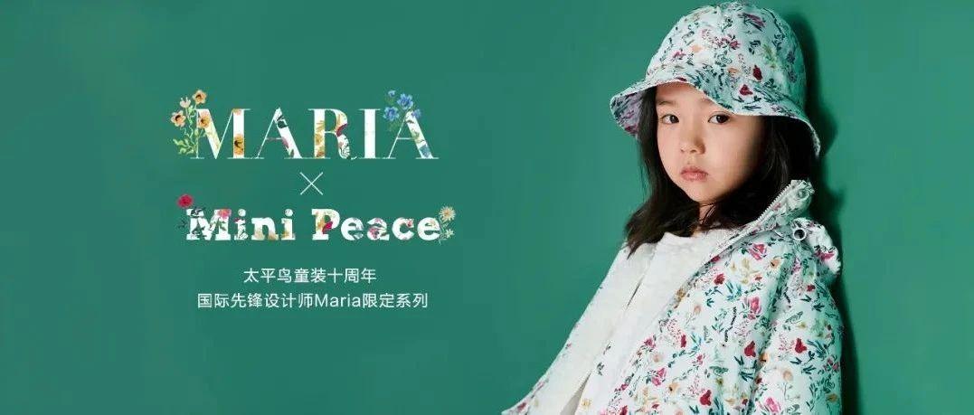 国际先锋设计师Maria限量款,手慢无。