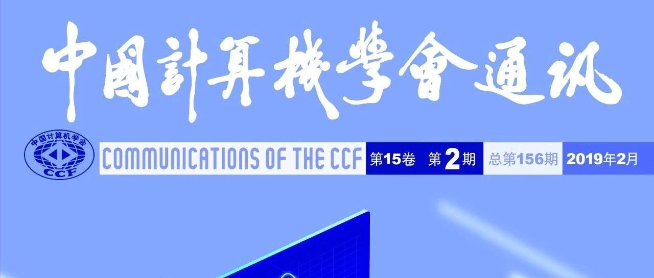 CCCF专栏   孙贤和:量子计算五人谈