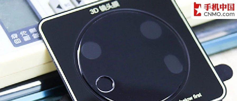 华为Mate40系列后置摄像头模组曝光 大概是这样了!