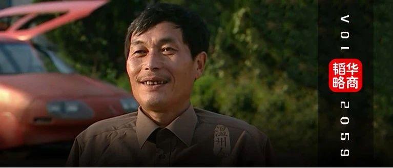 这位农民企业家,30年前就差点在中国干出一个特斯拉