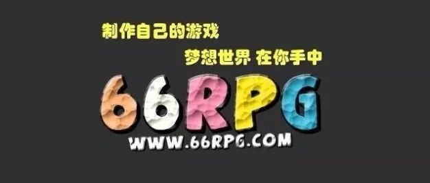 从RM爱好者的净土到橙光平台:「66RPG」沉浮录