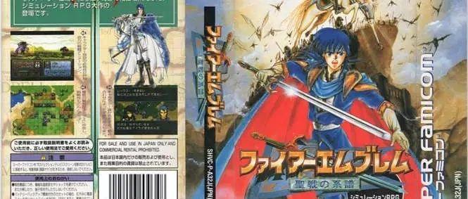 任天堂战棋游戏始祖的故事:《火焰纹章》的历史(SFC篇)
