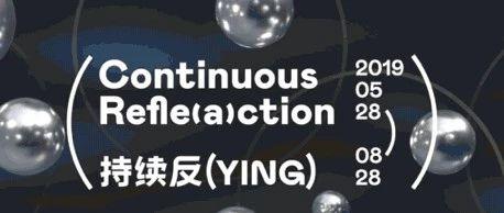 福利丨环保可持续×跨界艺术展|开幕在即,邀你一起持续反YING