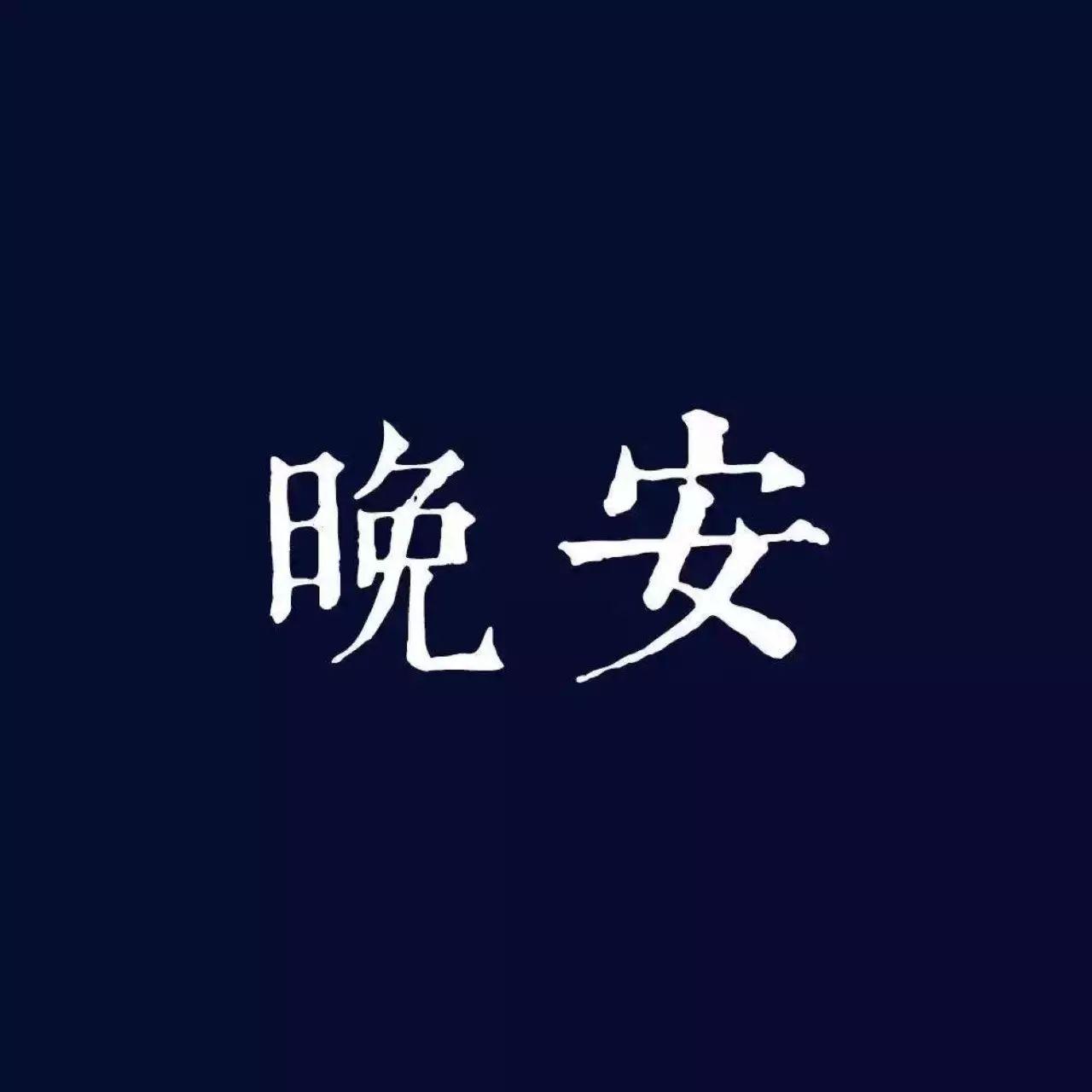 晚安 | 你最爱吃哪一款粽子?