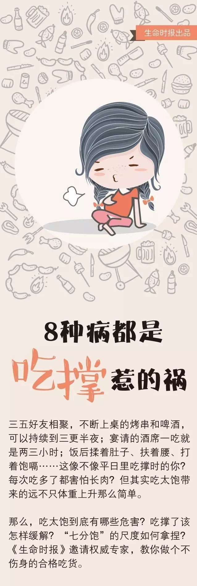 """北京协和医院于康:这8种疾病真的是""""吃饱了撑的""""!"""