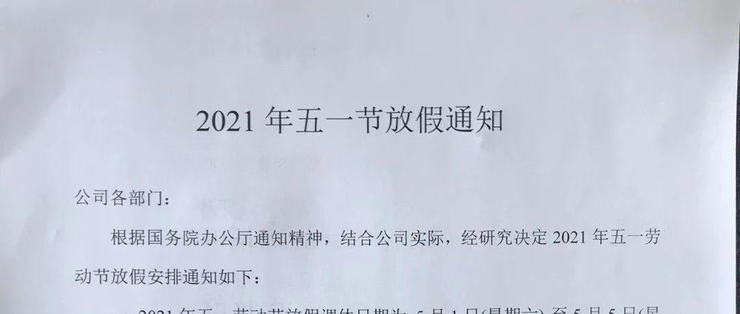 成都乘风驾校2021年劳动节放假通知