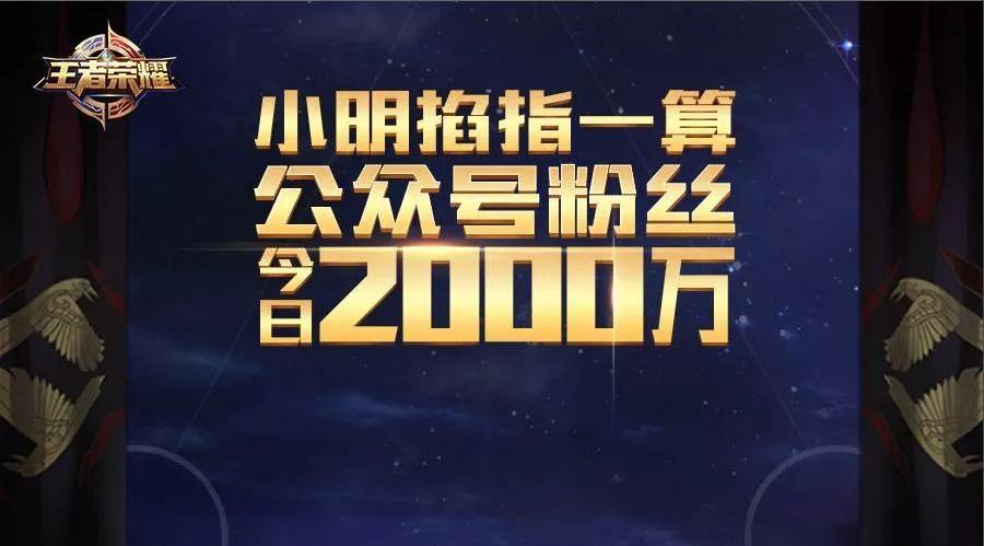 感恩有你|王者荣耀公众号粉丝2000万啦!