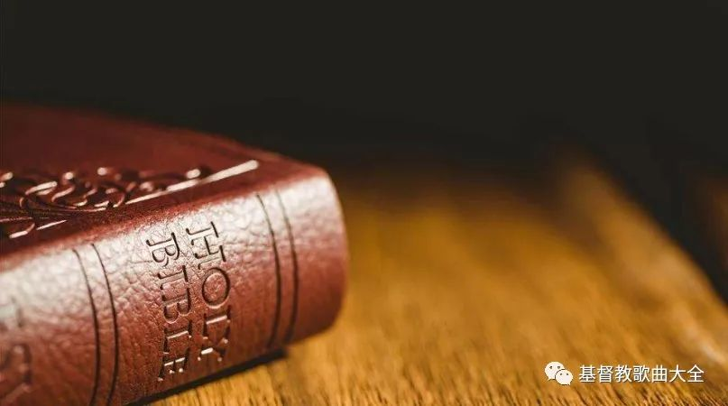 基督教歌曲大全编辑整理 | 转载需注明出处 赞赏 好消息: 感谢主!