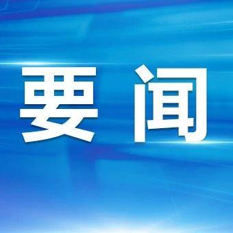 安徽省外办:出境回国人员确诊新冠肺炎,医疗费用明白了!