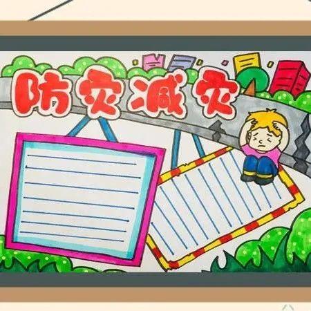 防灾减灾的手抄报,简单又漂亮图片模板,小学生文字内容资料