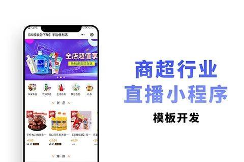 柚安米有客便利商超行业直播小程序模板