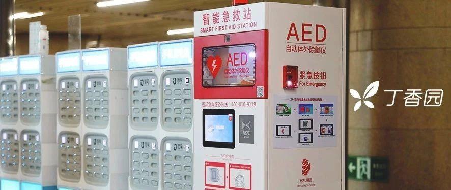 「救命神器」AED,离我们还有多远?
