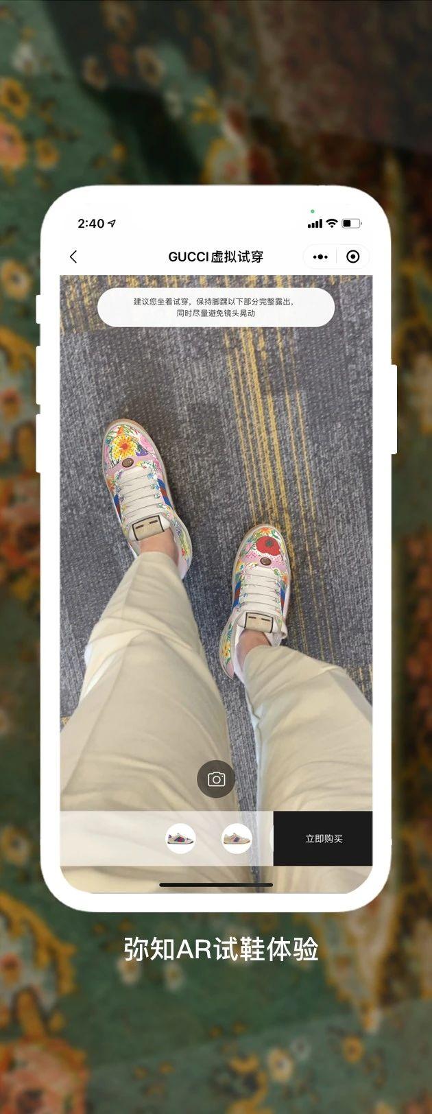 AR虚拟试鞋
