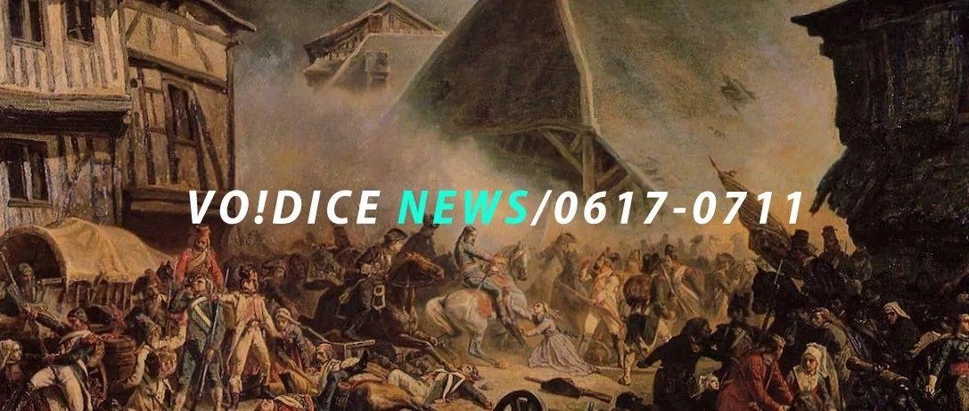 VO!DICE|20190617-0711桌游新闻评论文字版(上)