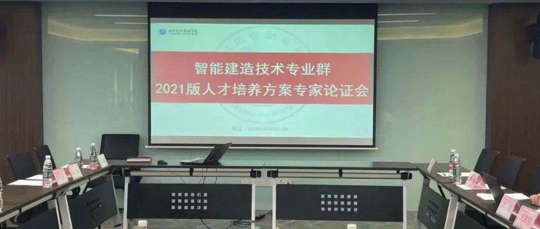 校企合作 | 四川现代职业学院智能建造技术专业群2021人才培养方案专家论证会召开,浅谈校企合作的意义